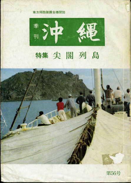 季刊沖繩56表紙