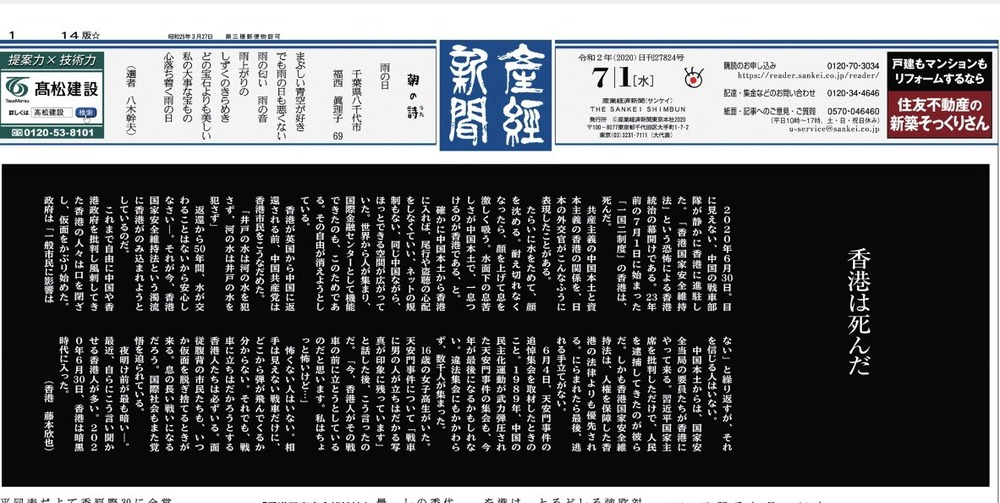 産經香港は死んだ020701z