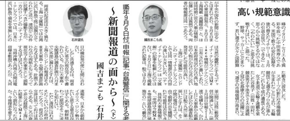 yaeyama010514國吉石井中_電信