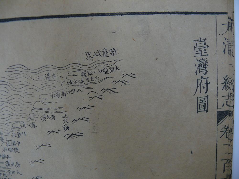 大清一統志内閣文庫鷄籠石井撮影