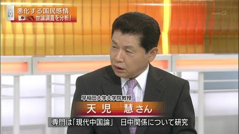 nhk_nw9_20130805_japan_china_relationship_007