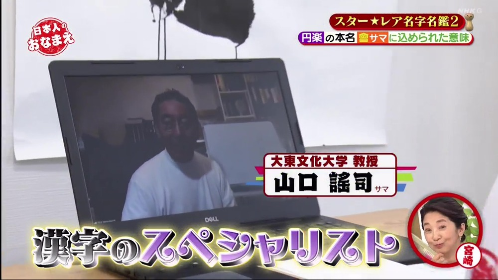 山口謠司1