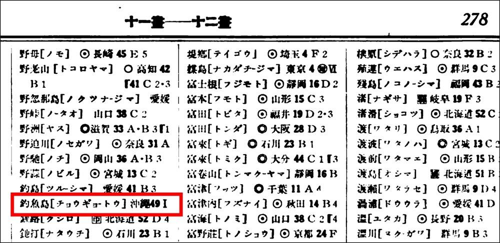 國民大百科辭典別卷索引釣魚島2
