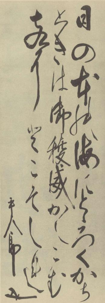 日の本の海に轟くかちどきは御稜威かしこむ聲とこそ東郷元帥遺墨集46