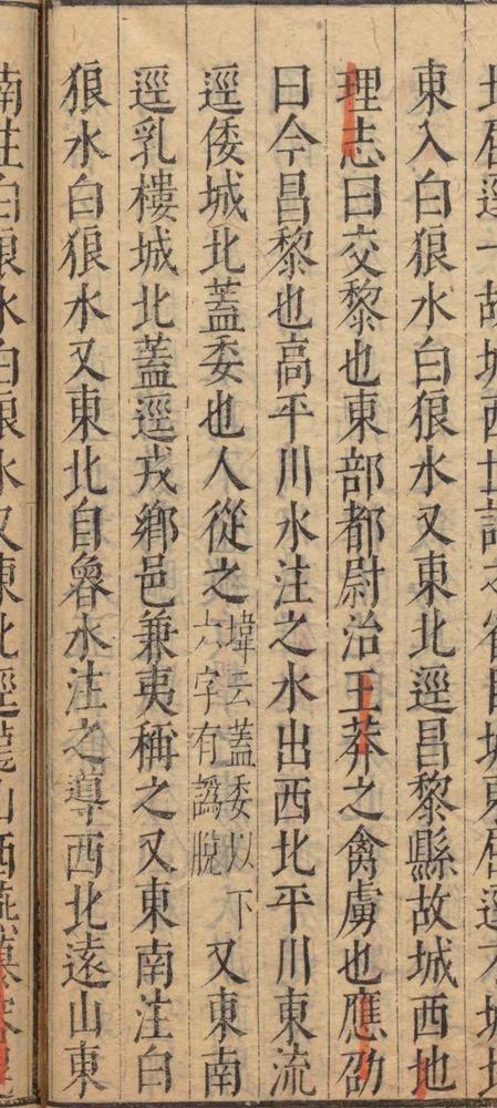 白狼水倭城朱氏水經注箋卷14第23葉公文書館