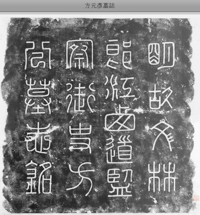方元彦墓碑銘