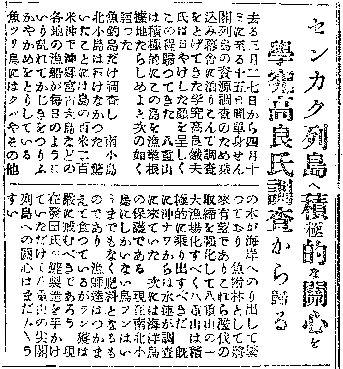1950年4月15日付自由時報より尖閣