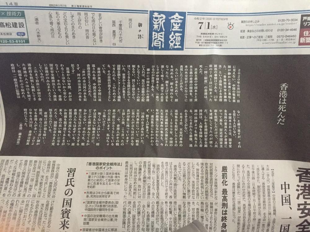 産經香港は死んだ020701b