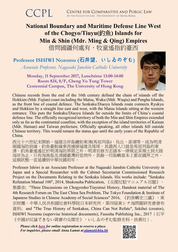 290911香港大學講座廣告