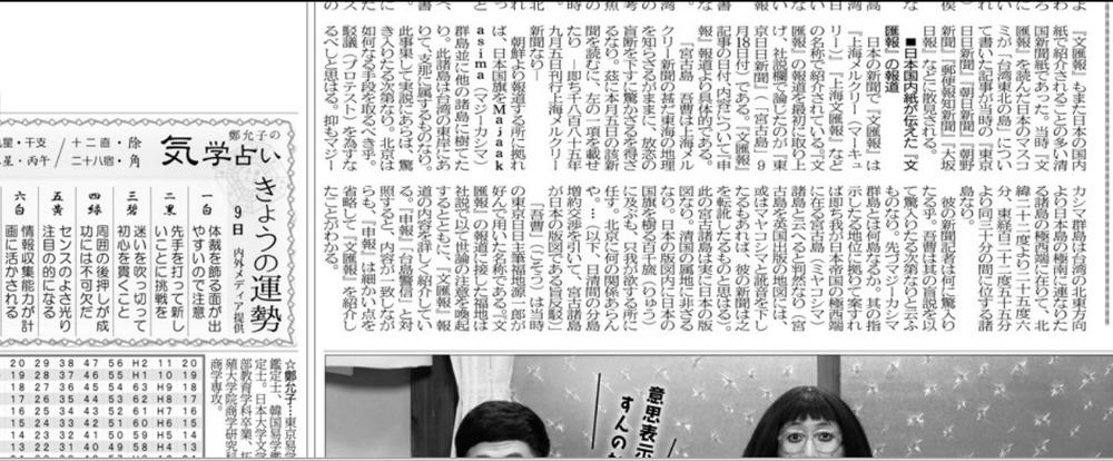 yaeyama010509國吉石井上_東京日日