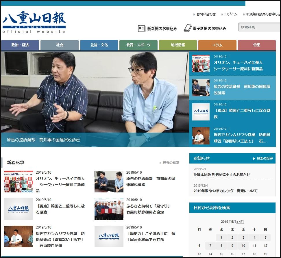 yaeyama010510_homepage