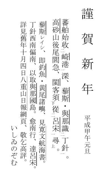 平26賀状小