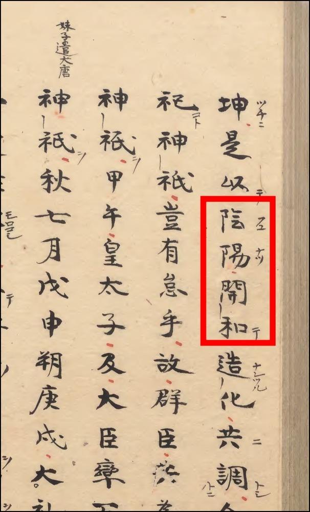 連載020開和日本書紀卷22公文書館藏