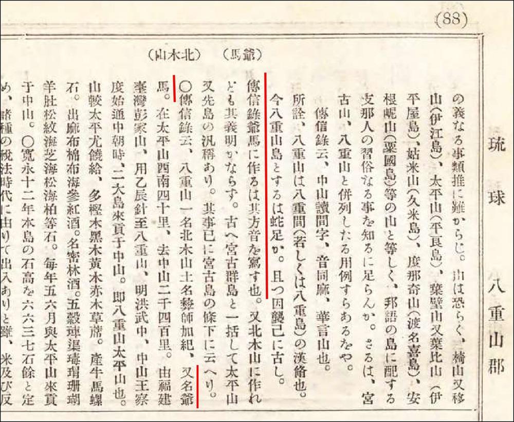 大日本地名辭書續編爺馬八重山
