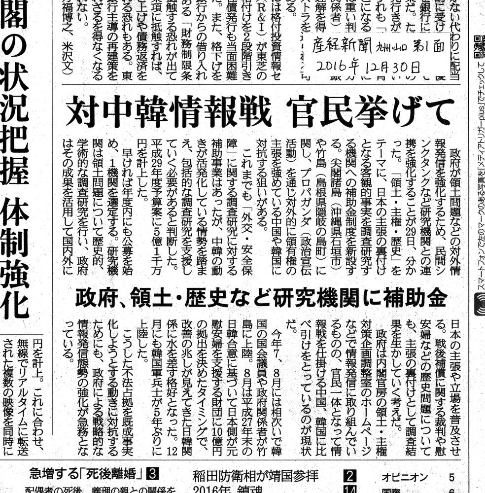 産経新聞20161230