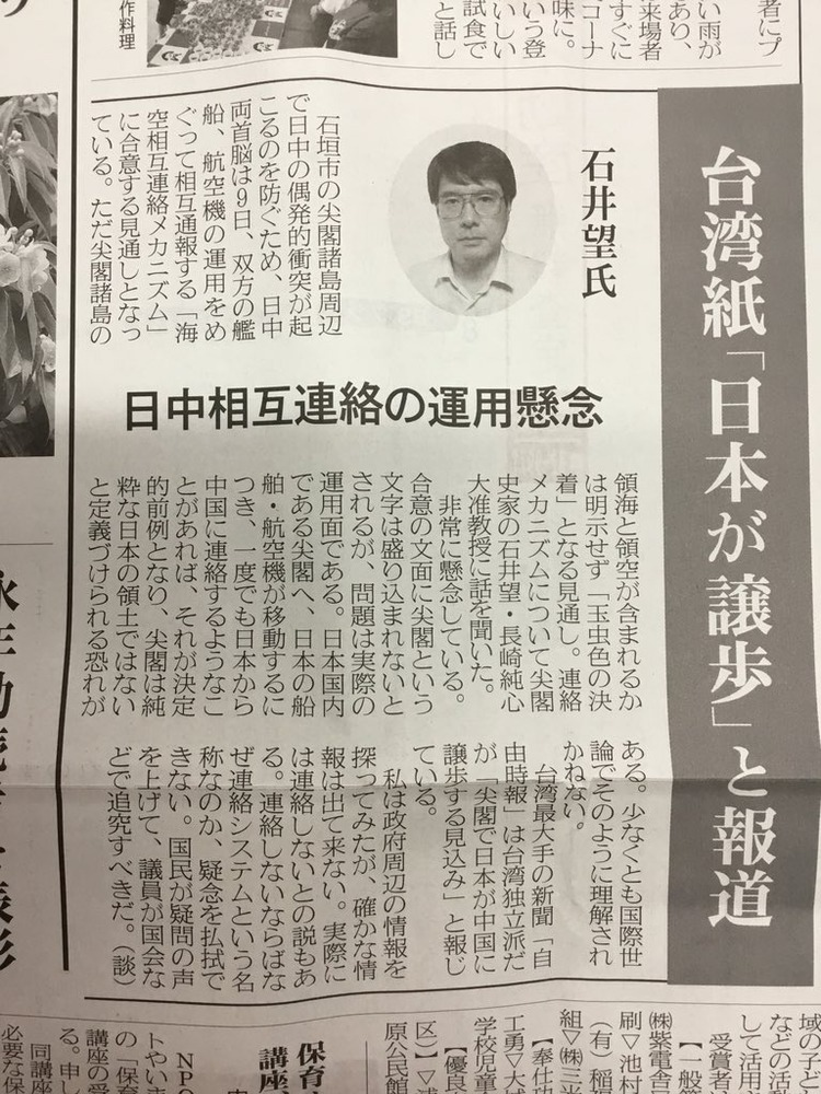 300509八重山日報尖閣聯絡メカニズム