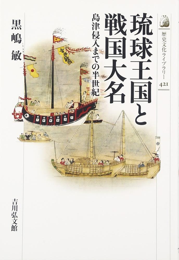 琉球王国と戦国大名島津侵入までの半世紀黒嶋