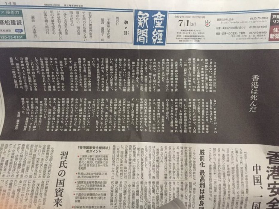 産經香港は死んだ020701z2
