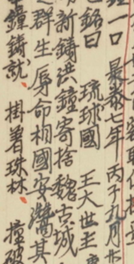 琉球國由來記卷十安國寺魏古城切