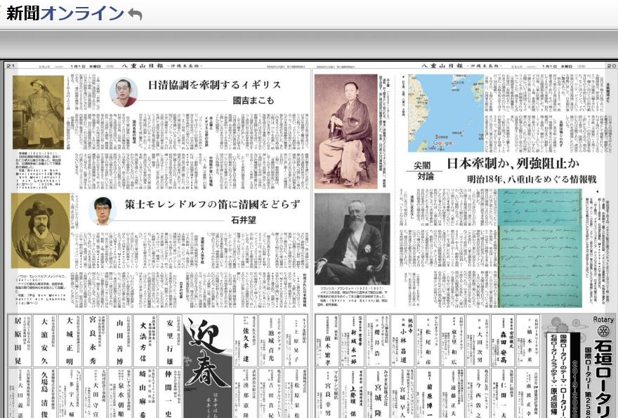 yaeyama_20200101國吉電子極小