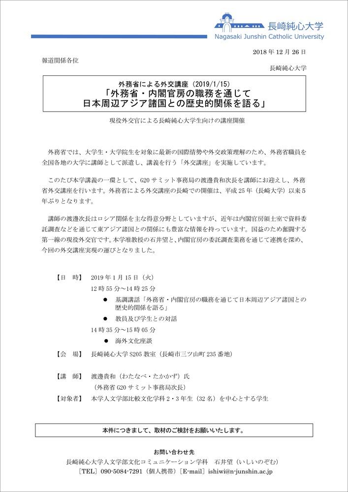 201812_プレスリリース_外交講座