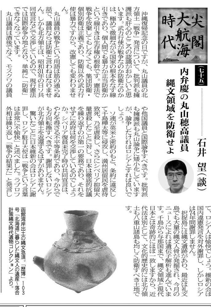 yaeyama電子010519丸山