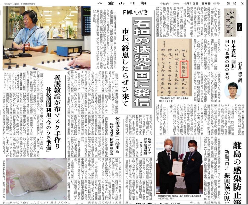 yaeyama020_020412_Kaiwa_zenmen