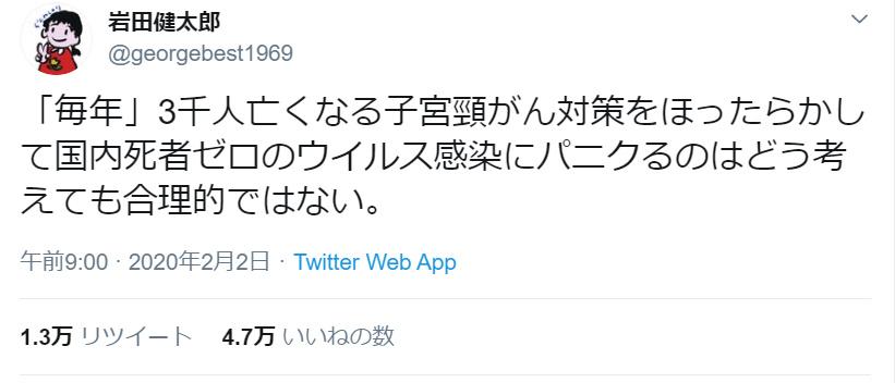岩田健太郎子宮頸癌