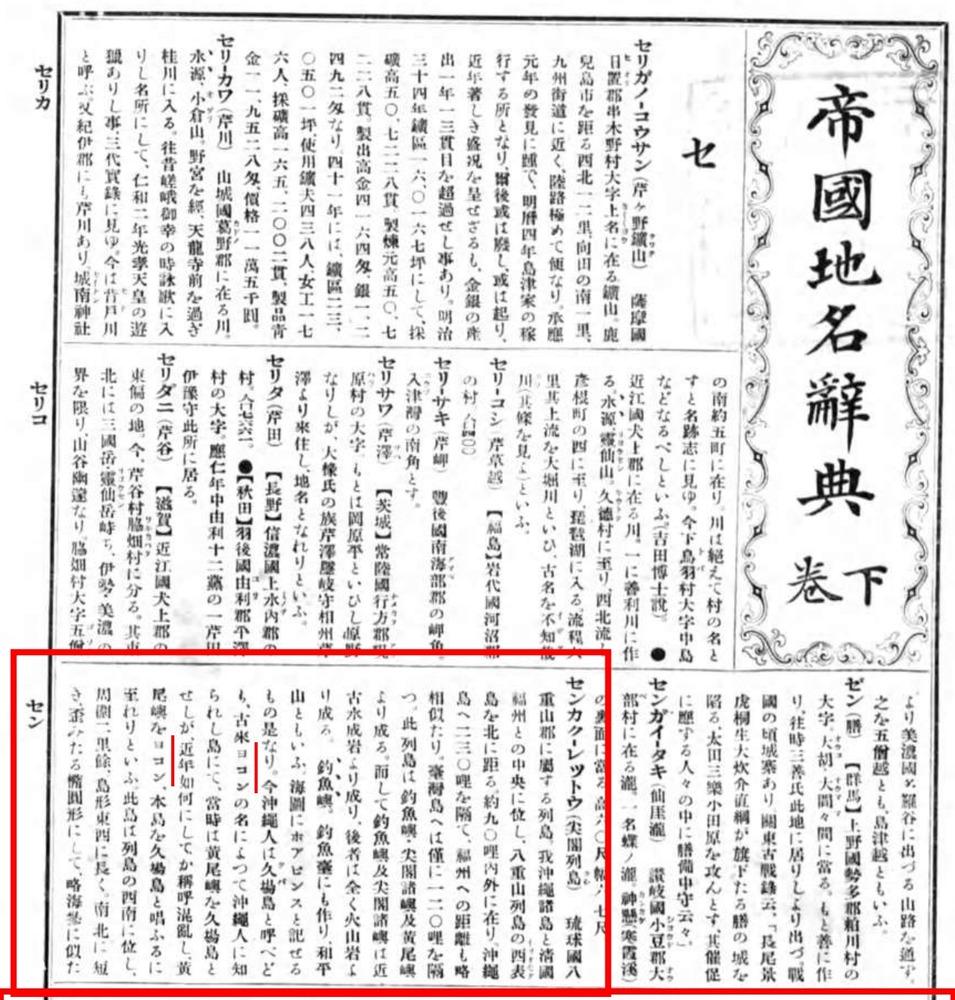 帝國地名辭典へ卷尖閣ヨコン
