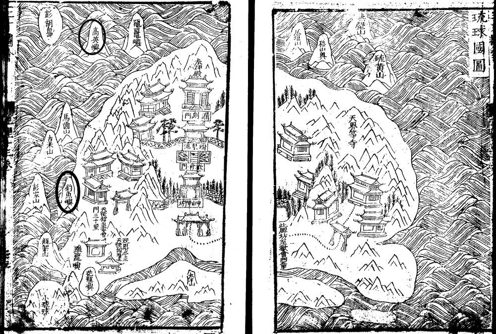 三才圖會地理13釣魚嶼
