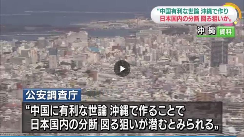 公安調査廳琉球3NHK