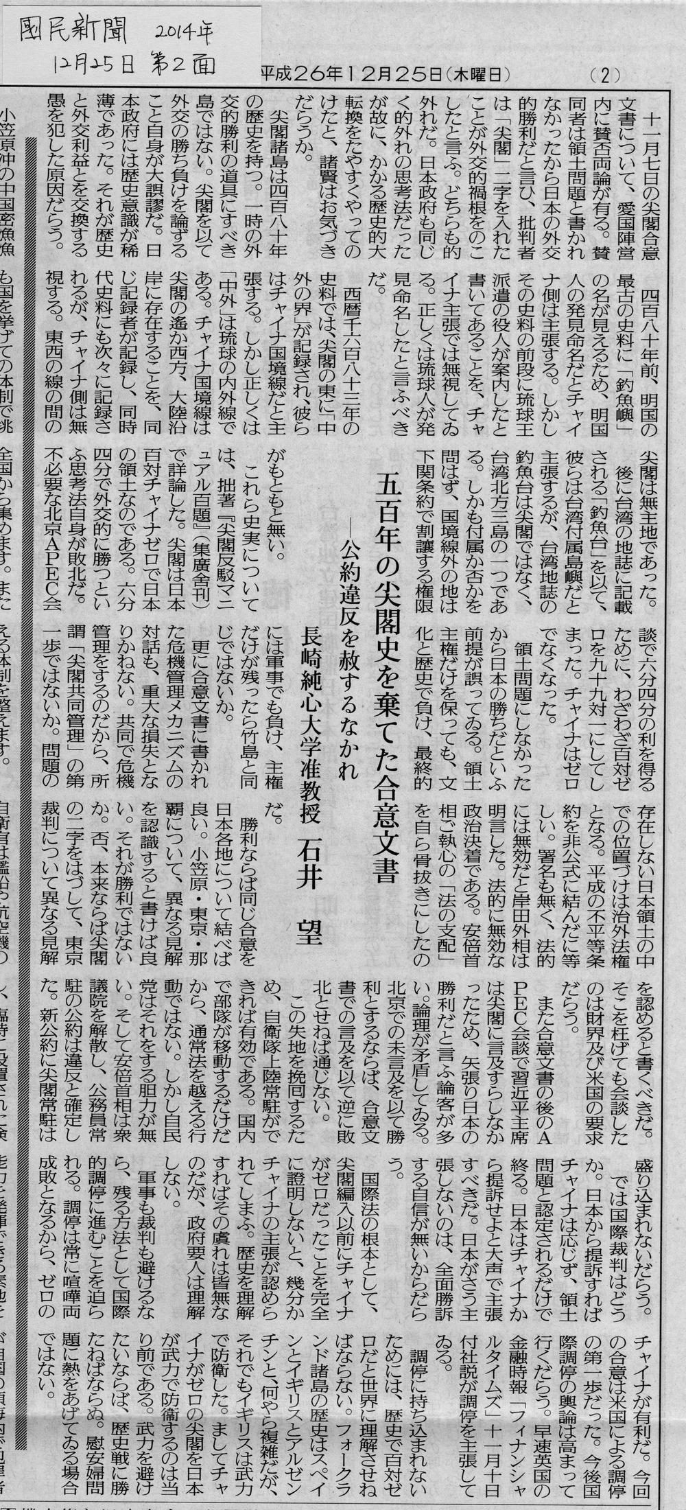 國民新聞261225ss