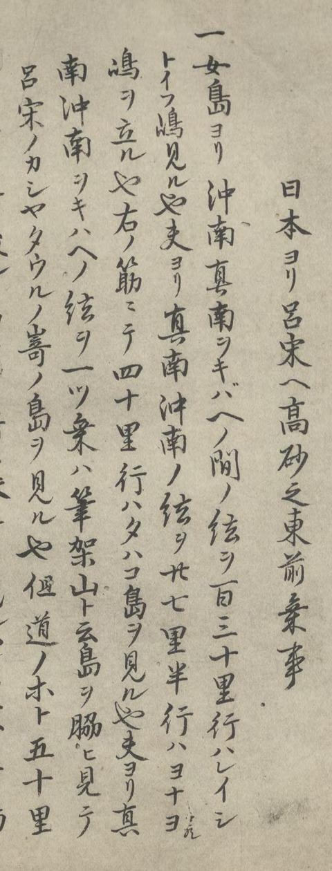 寛文航海書八重山日報