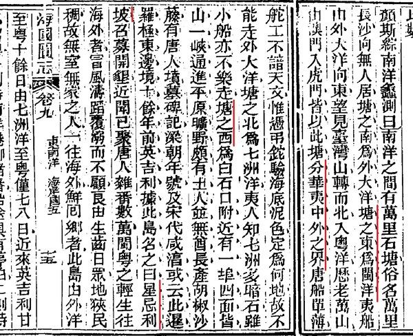海國圖志引南洋蠡測北大藏本archiveorg粗