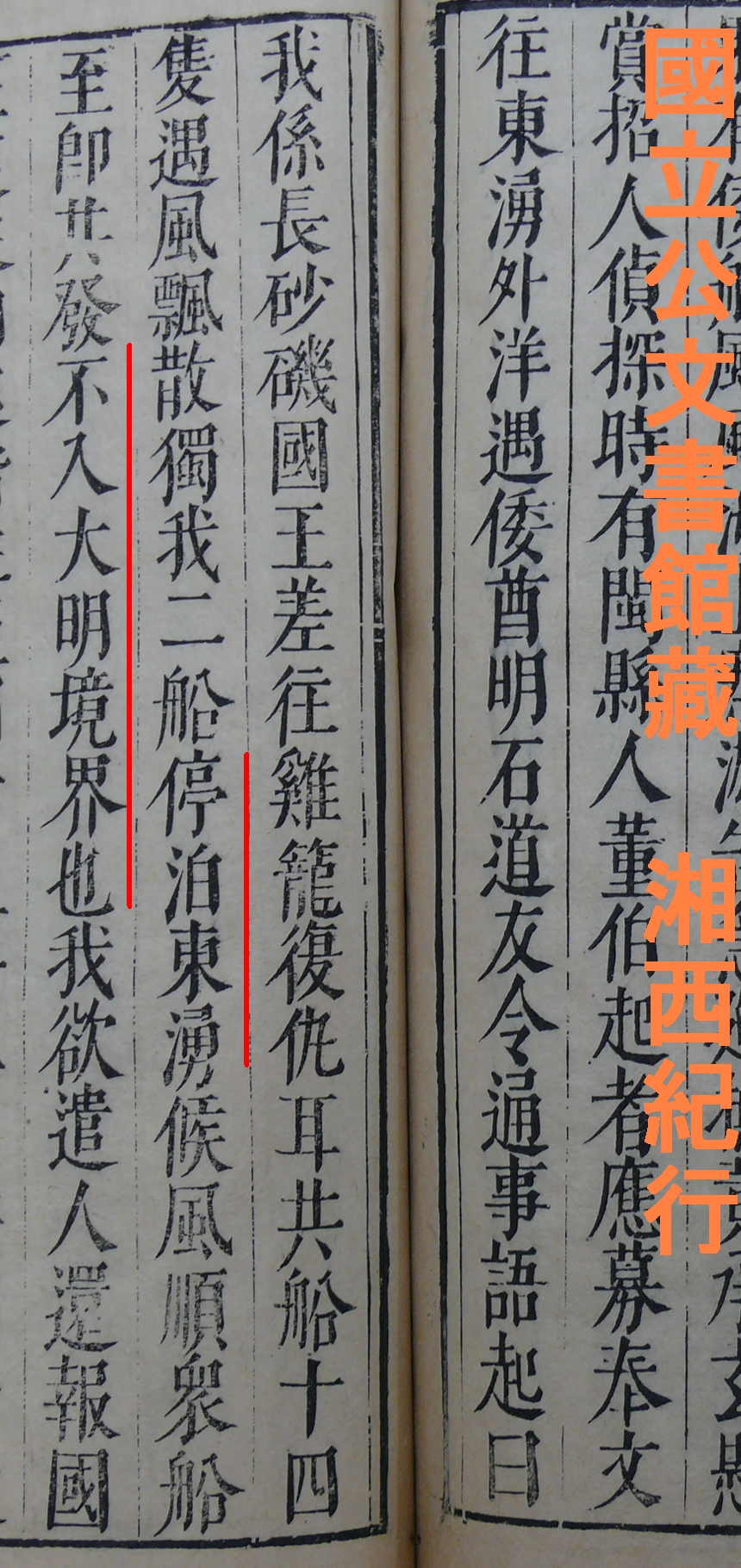 湘西紀行公文書館