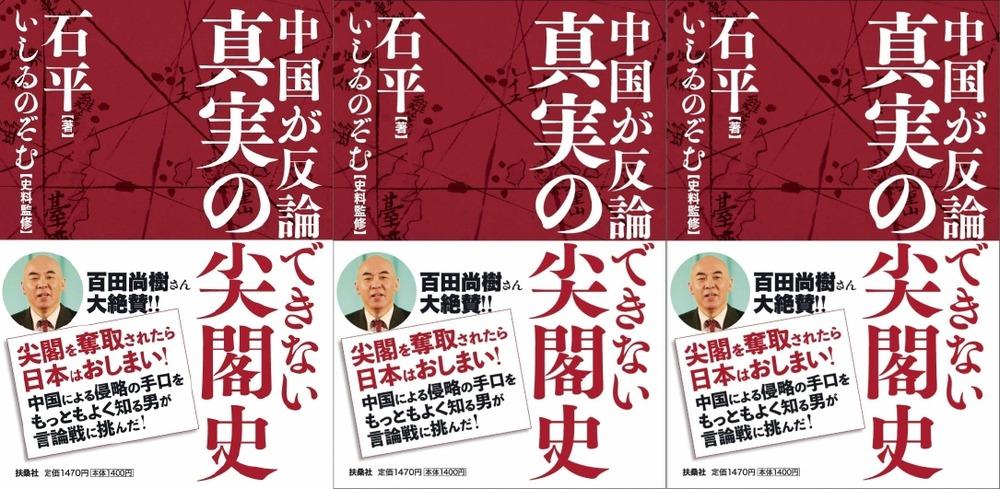 sekihei石平表紙4