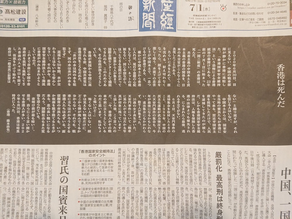 産經香港は死んだ020701j