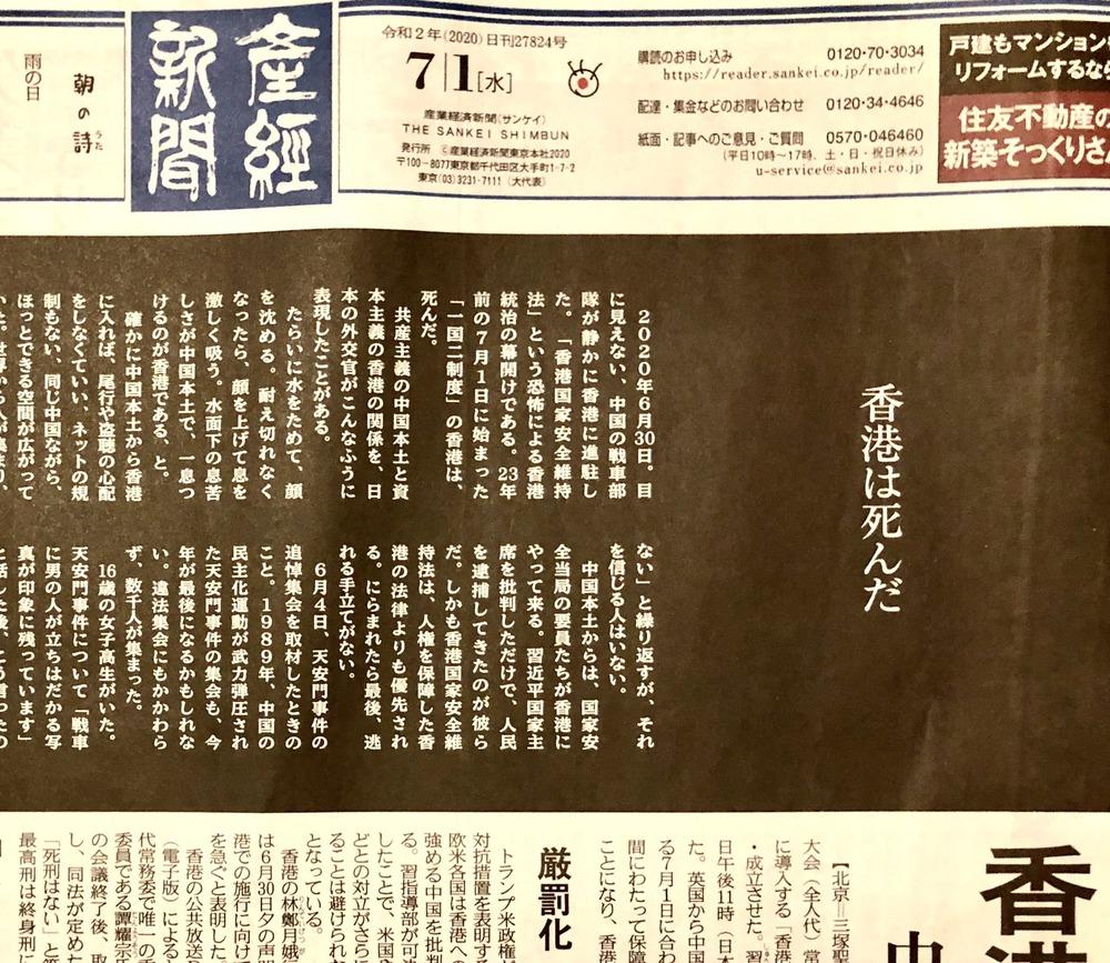 産經香港は死んだ020701z5