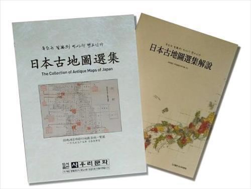 日本古地圖選集韓國刊
