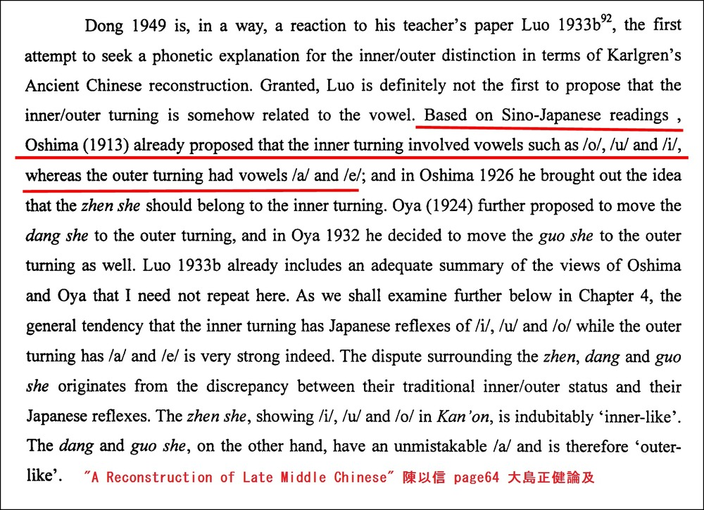reconstruction_late_middle_Chinese_陳以信_page64大島正健に論及
