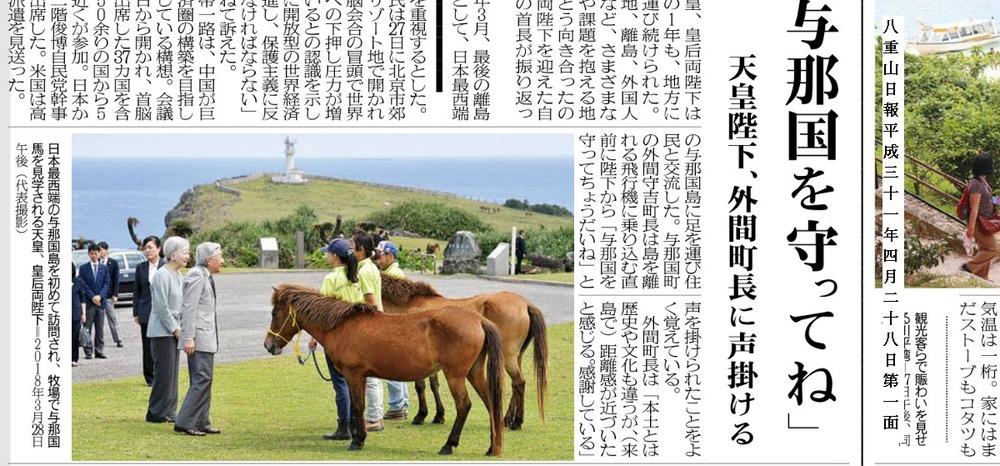 yaeyama310428第一面陛下與那國