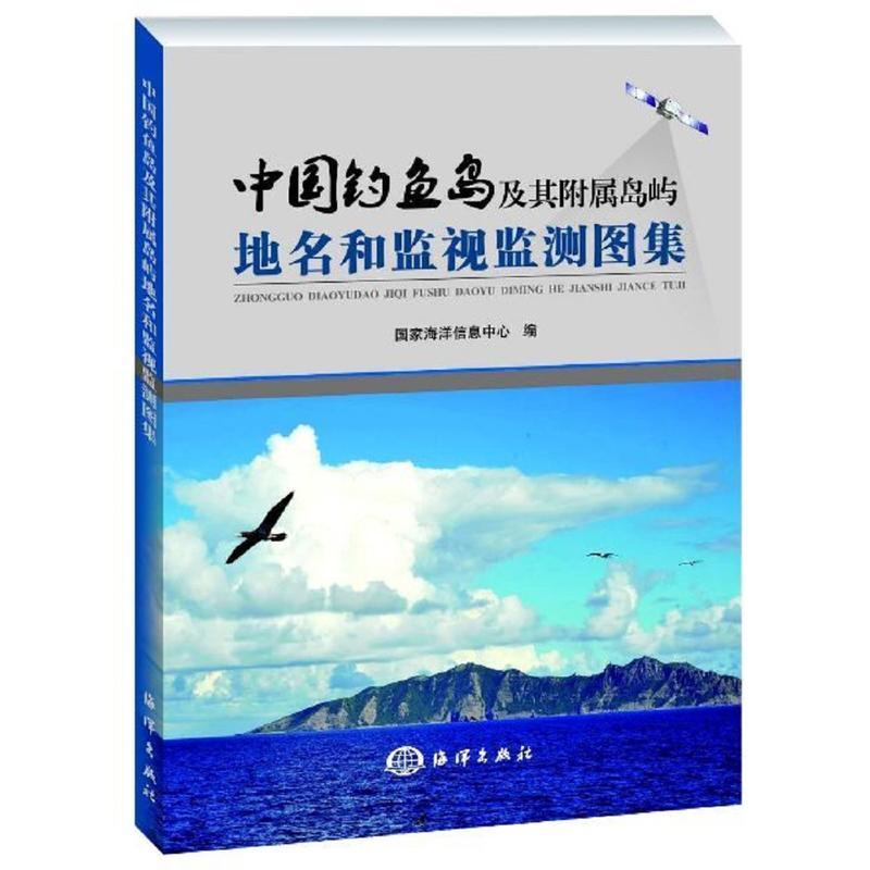 中國釣魚島及其附屬島嶼地名和監視監測圖集