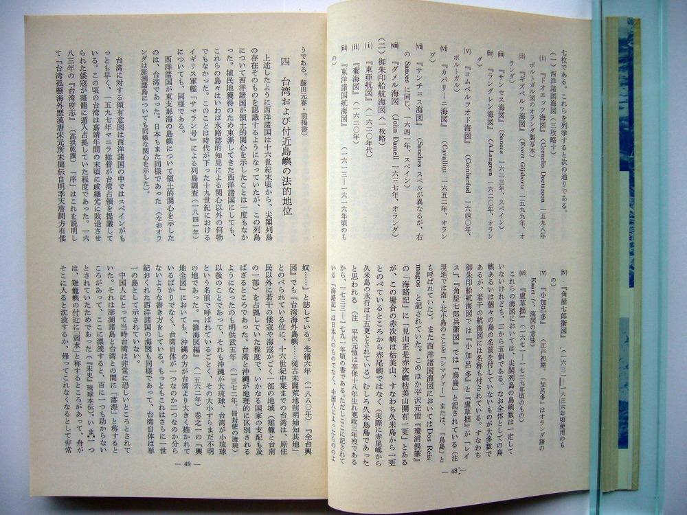 季刊沖繩63奧原朱印船