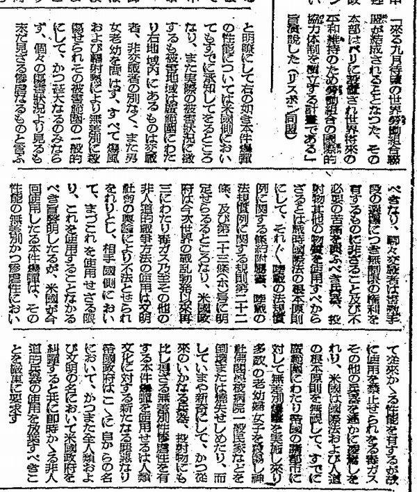 朝日新聞昭和200812第一面原爆抗議文2twitter