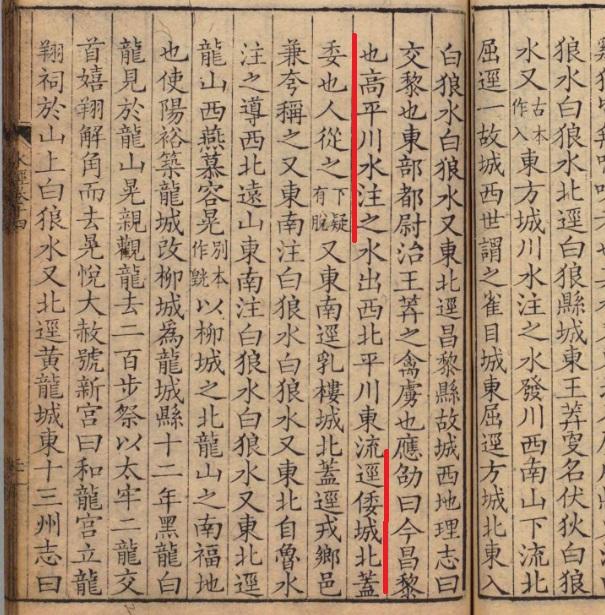 白狼水倭城赤黄晟水經卷14第20葉公文書館