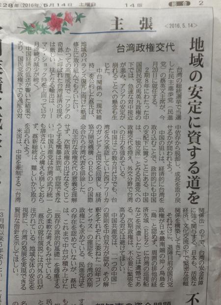 産經社説永山