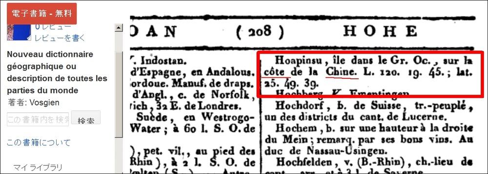 1813_Hoapinsu_Vosgien_Nouveau_dictionnaire_geographique