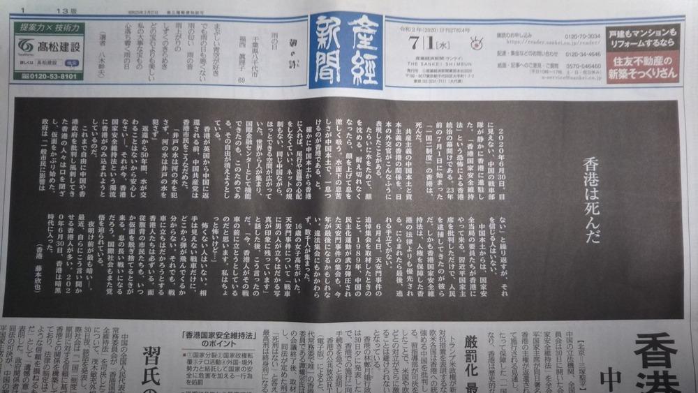 産經香港は死んだ020701m