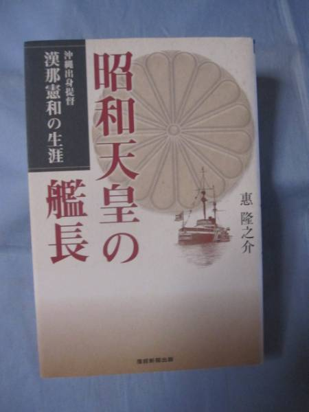 漢那憲和の生涯産經出版