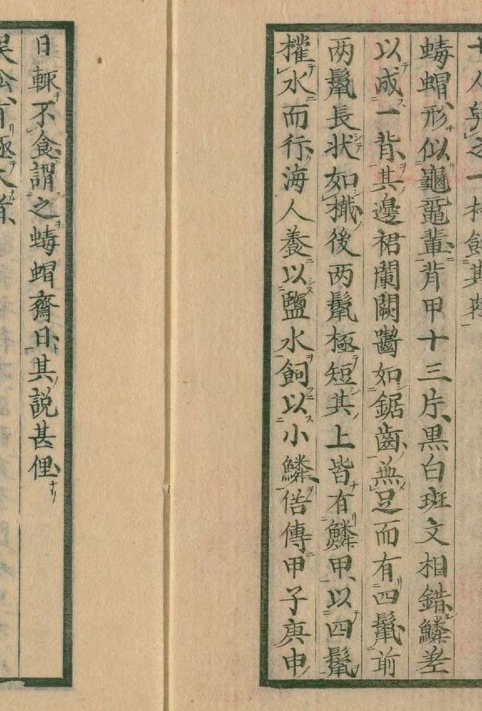 范成大桂海虞衡志文化9年須原屋伊八刊本國會藏